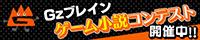 Gzブレインゲーム小説コンテスト