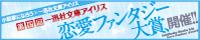 第四回恋愛ファンタジー大賞