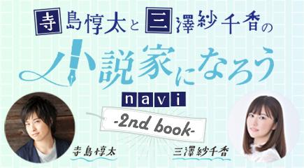 寺島惇太と三澤紗千香の小説家になろうnavi-2nd book-