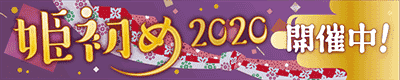 姫初め2020