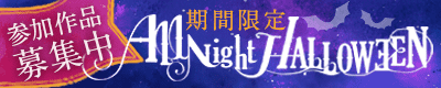 AllNight HALLOWEEN企画サイト
