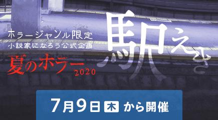 夏のホラー2020